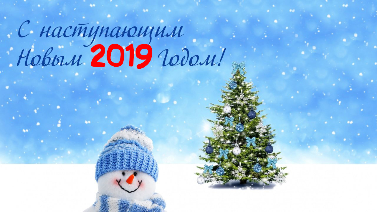 Открытка своими, открытка с новым годом наступающим 2019