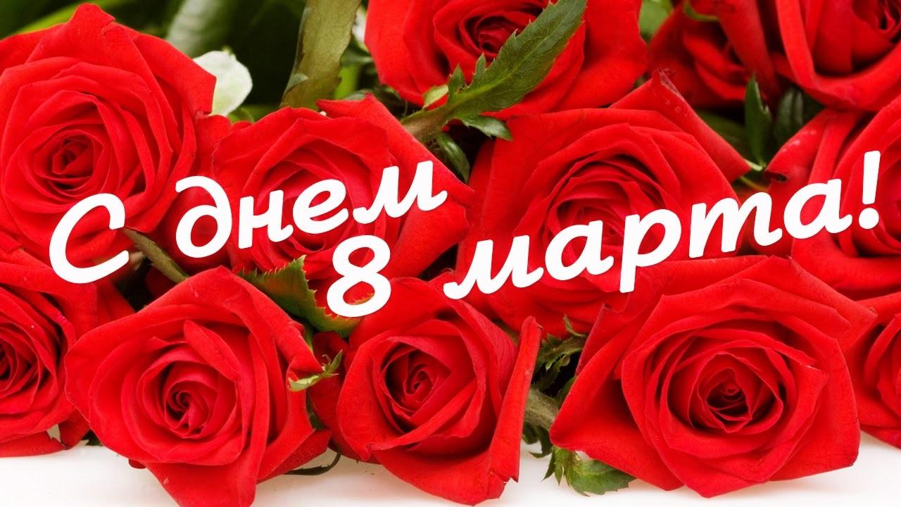 Поздравления с 8 марта для теще