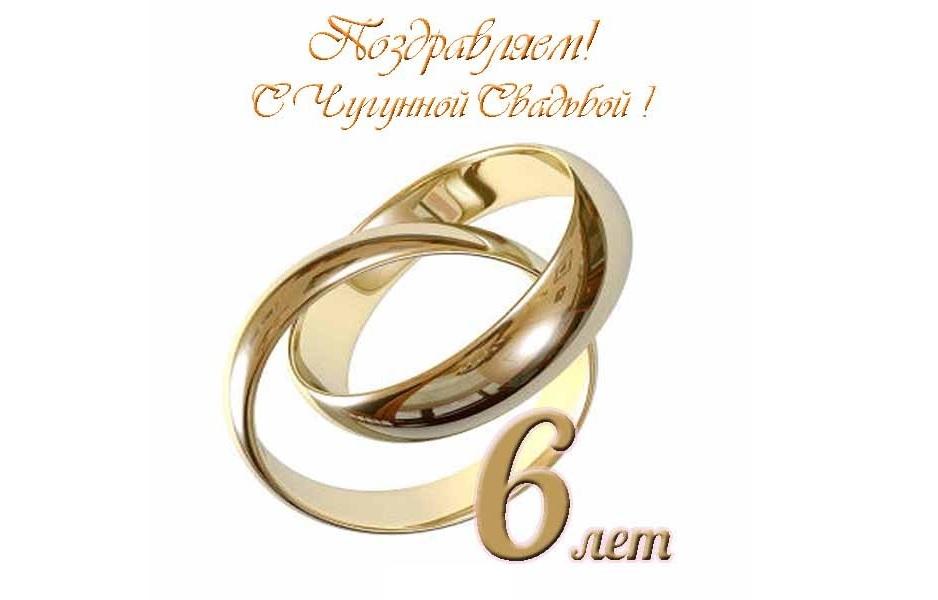 Смс поздравление мужа с 6 годовщиной свадьбы