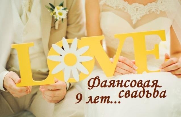 Поздравления жене лет свадьбы 9 9 лет
