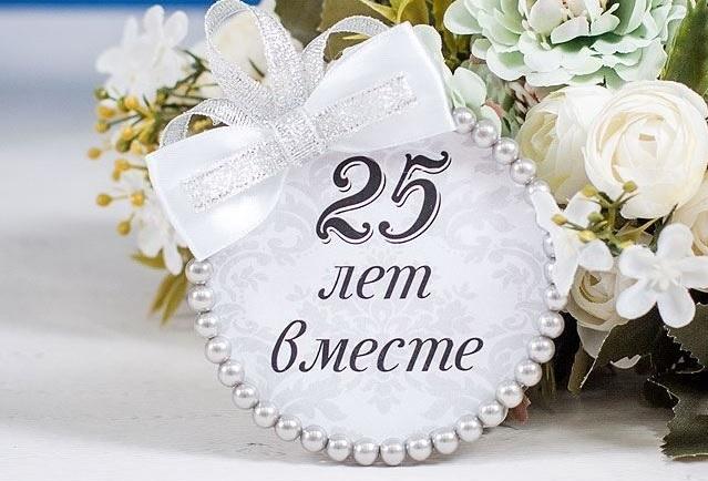 otkritka-s-25-letiem-svadbi-s-pozdravleniem foto 13