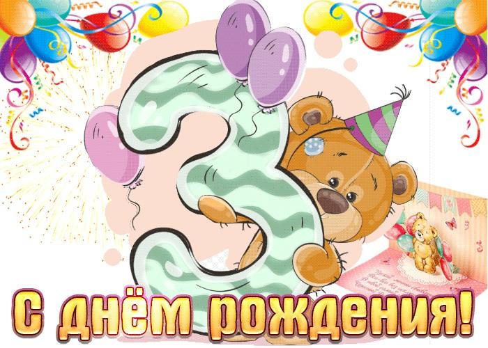 Открытки с днем рождения девочке 3 годика красивые детские