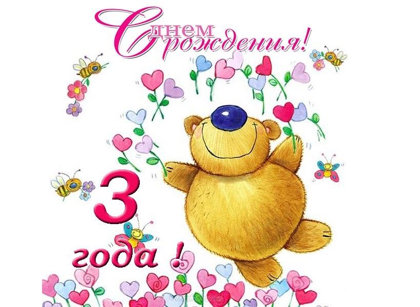 Поздравление с днем рождения своими словами 3 года