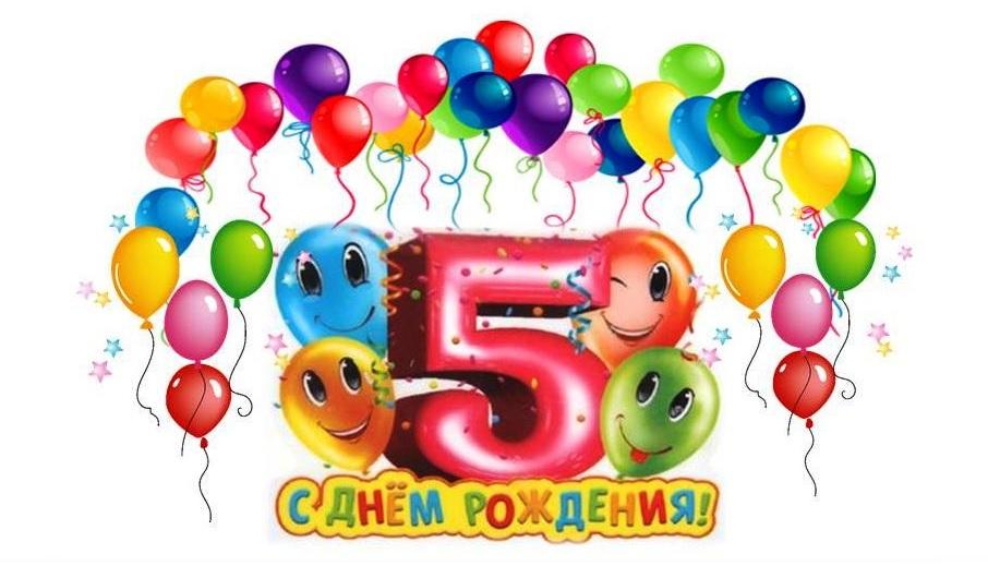 Поздравления с днем рождения 5 лет родителям в прозе