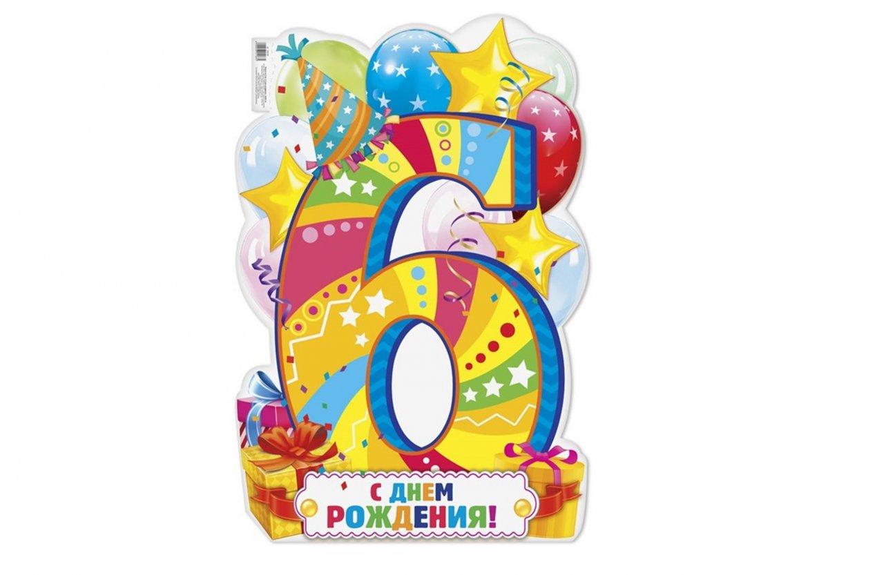 Поздравление с днем рождения мальчику 6 лет от сестры