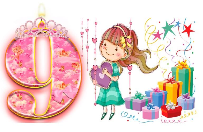 Смешные, картинки с днем рождения девочки 9 лет