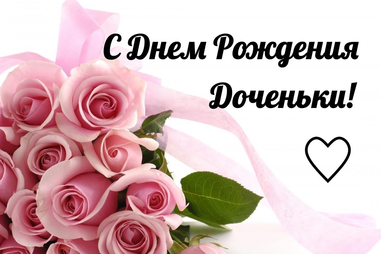 Христианских, открытка поздравление с днем рождения дочери маме