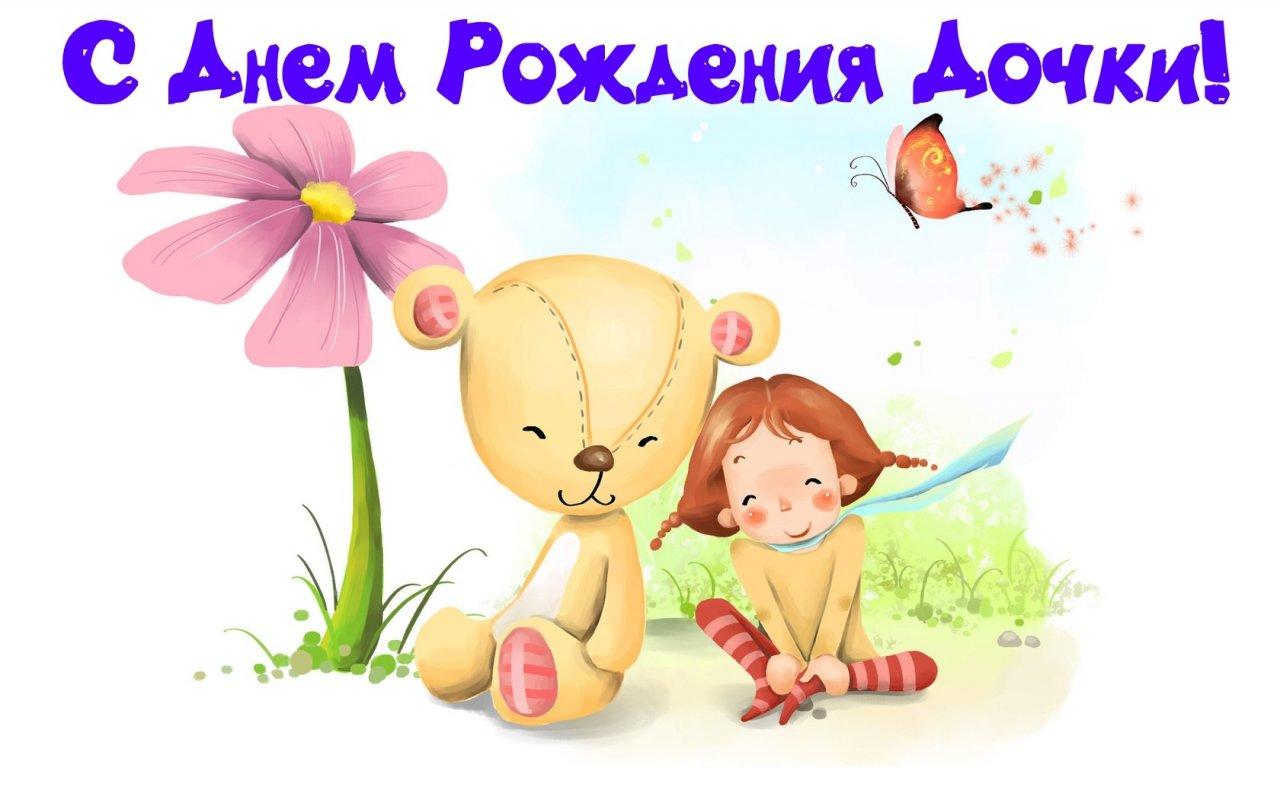 Праздник, открытка с днем рождения дочки для мамы прикольные