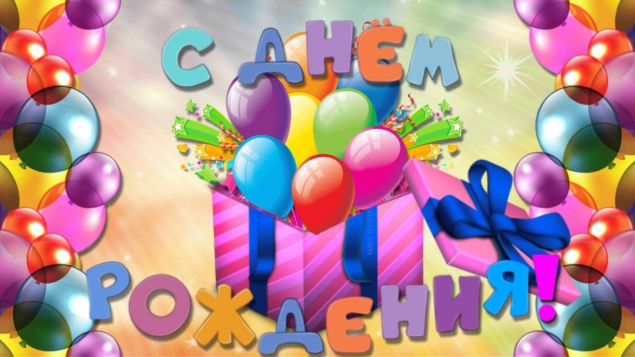 Онлайн, рисунок для поздравления с днем рождения мальчику