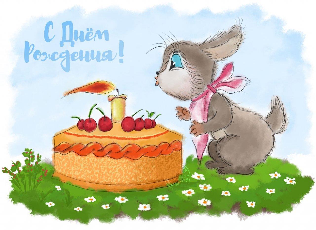 Для, детская открытка с днем рождения рисунок