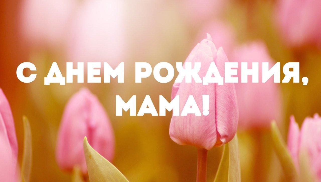 Поздравления для мамы на др