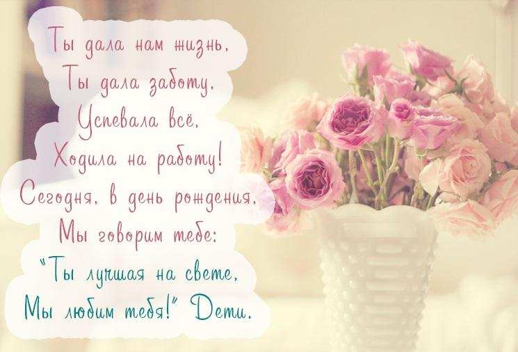 Поздравления для мамы на др, чебоксарах открытки