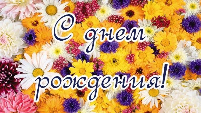 pravoslavnij-pozdravleniya-s-dnem-rozhdeniya-otkritki foto 14